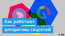 DW Projekt gegen Desinformation und Propaganda - Russisch