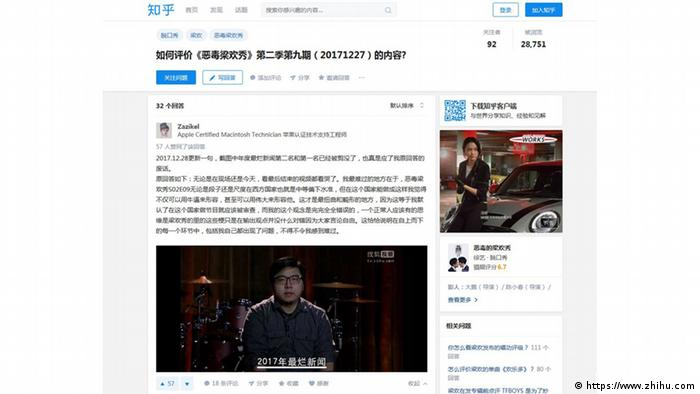 Screenshot Webseite Zhihu (<a href=