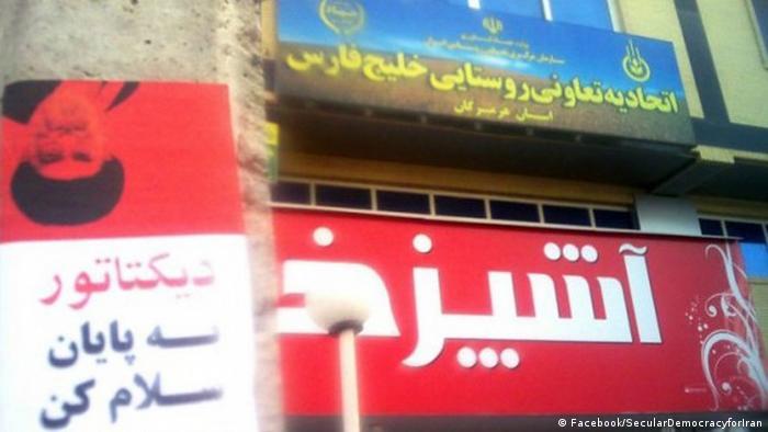 Iran Protest (Facebook/SecularDemocracyforIran)