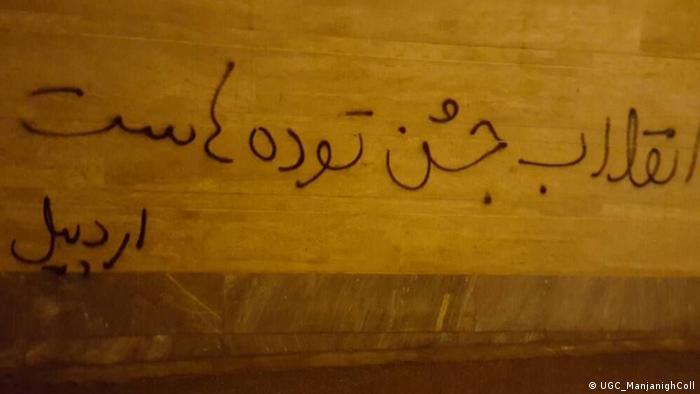 Iran Protest Graffiti (UGC_ManjanighColl)