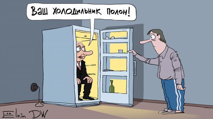 Карикатура Сергея Ёлкина Путин в холодильнике. Ваш холодильник полон.