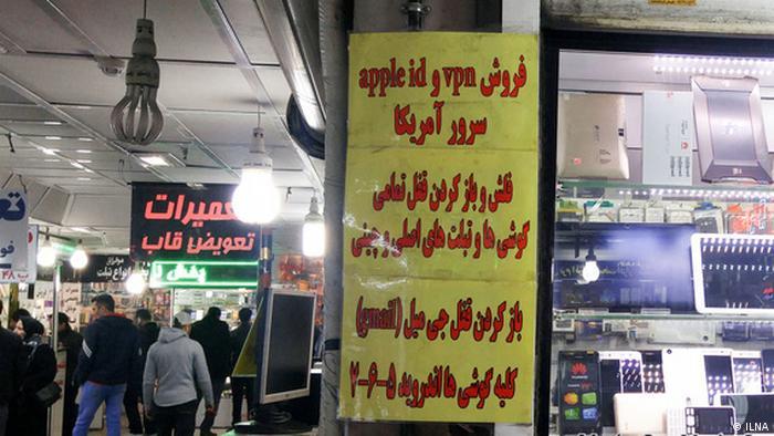 Iran KW01 Internet Filtering (ILNA)