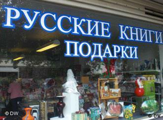 Витрина русского магазина в Бонне