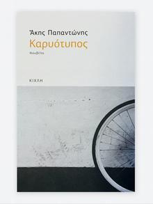 Καρυότυπος, εκδόσεις Κίχλη, 2014