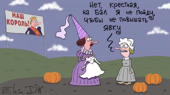 Карикатура: Золушка говорит крестной: Нет, крестная, на бал я не пойду, чтобы не повышать явку. Вдали - портрет Путина с надписью Наш король.