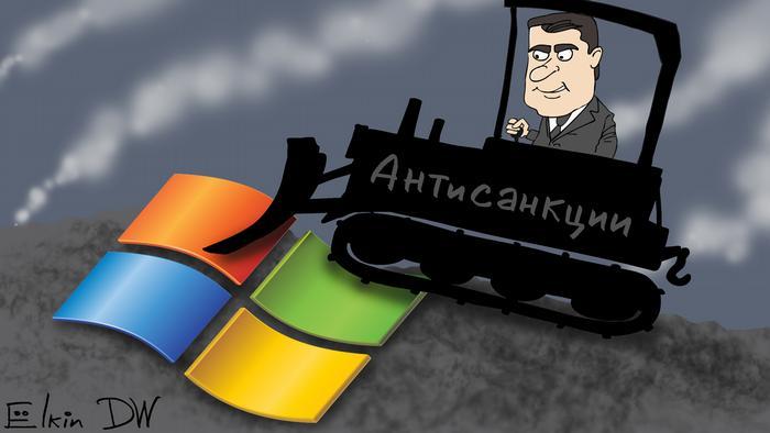 Карикатура - чиновник в бульдозере с надписью Антисанкции проезжает по эмблеме Microsoft.