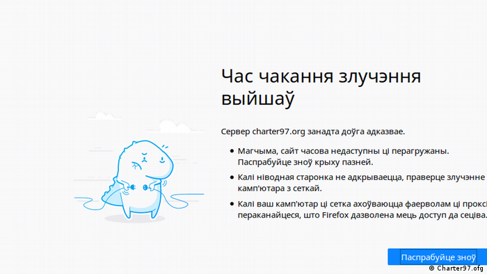 Скриншот заблокированного в Беларуси сайта Хартия-97