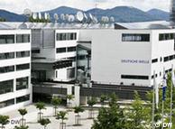 Штаб-квартира Deutsche Welle в Бонне