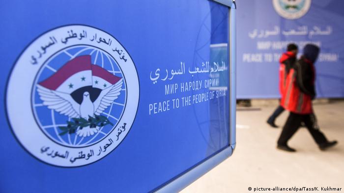 Место проведения конференции по Сирии в Сочи