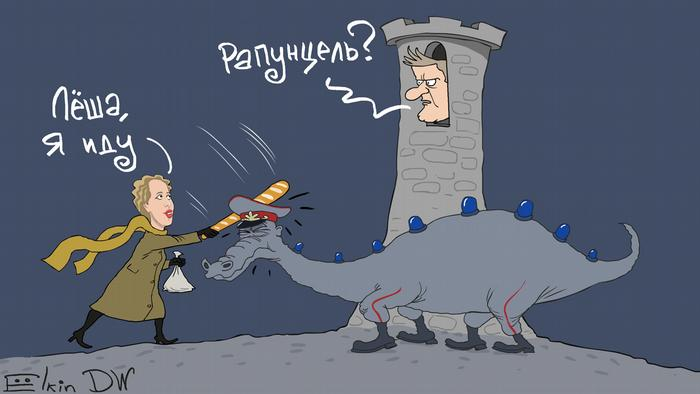 Карикатура - Ксения Собчак со словами Леша, я иду и с батоном хлеба в руках бежит к башне, в которой заточен Алексей Навальный. Он спрашивает: Рапунцель? Вход в башню сторожит полиция в виде дракона.
