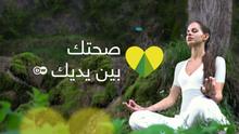 DW FUG Fit und gesund Sendungslogo arabisch