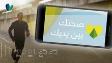 DW FUG Fit und gesund Video Podcasting arabisch