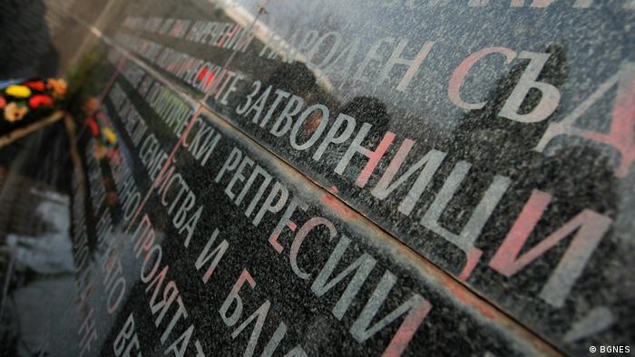 Паметникът в София за жертвите на комунизма