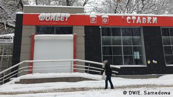 Букмекерская контора ФонБет