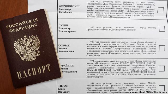 Избирательный бюллетень РФ и российский паспорт