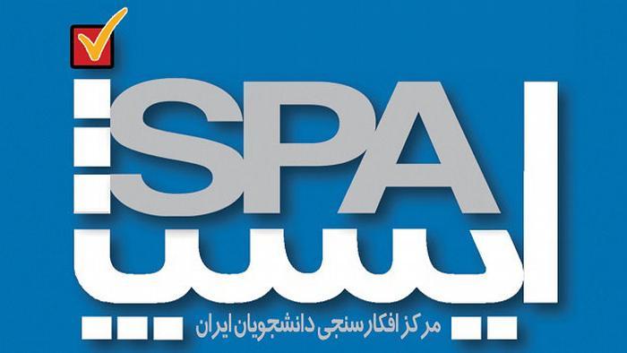 لوگوی مرکز افکارسنجی دانشجویان ایران (ایسپا)