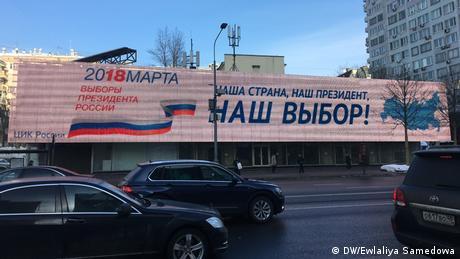 Баннер с информацией о президентских выборах в РФ