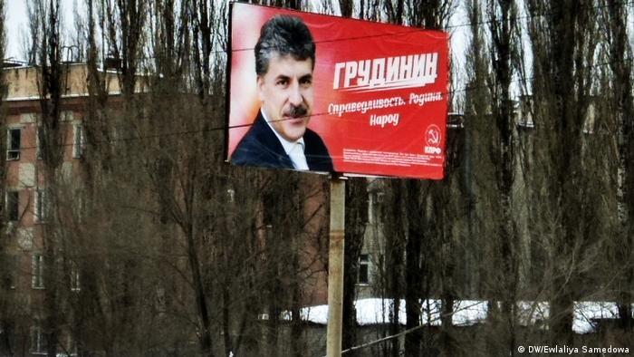 Рекламный щит Павла Грудинина