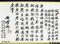 """胡耀邦的一首旧体诗,诗中有""""逆交难忘六十春""""的字句。"""