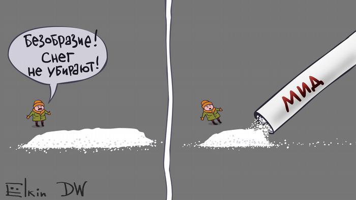 Карикатура: горка снежка - наркотиков - который вытягивают через трубочку с написью МИД