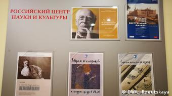 Стенд у київському РЦНК