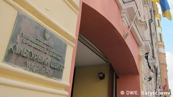 Фасад Українського культурного центру в Москві