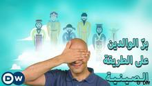 DW Vorschaubild - Crash Course Arabisch