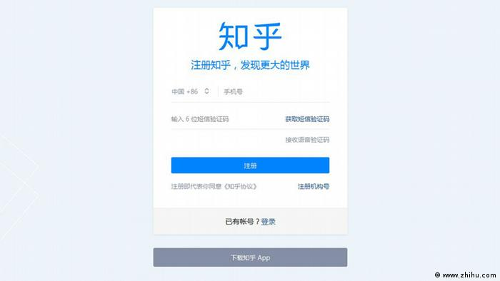 Screenshot Webseite Zhihu (www.zhihu.com)
