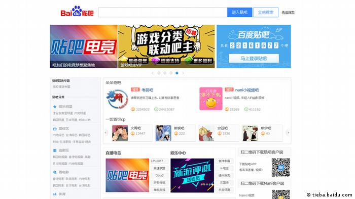 Screenshot (tieba.baidu.com)