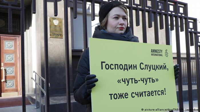 Девушка с плакатом Господин Слуцкий, чуть-чуть тоже считается