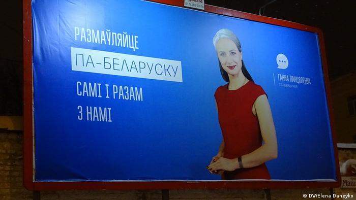 Плакат у Мінську з закликом розмовляти білоруською мовою