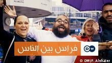 Februar 2018+++Firas Alshater, syrischer Comedian, Flüchtling und YouTube-Star aus Deutschland, der ab 16.3.18 eine regelmäßige Webvideo-Reihe auf DW-Arabisch veröffentlicht (c) DW/Firas Alshater