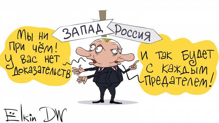 Карикатура на Сергей Елкин