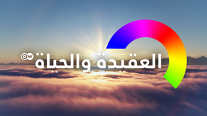 DW Glaubenssachen Sendungslogo arabisch