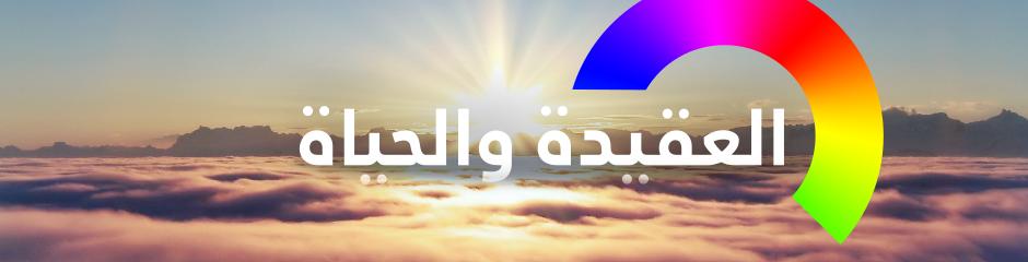 DW Glaubenssachen Program Guide Themenheader arabisch