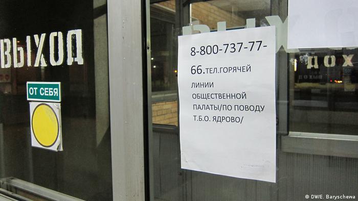 Russland Ökologie Müllversorgung (DW/E. Baryschewa)