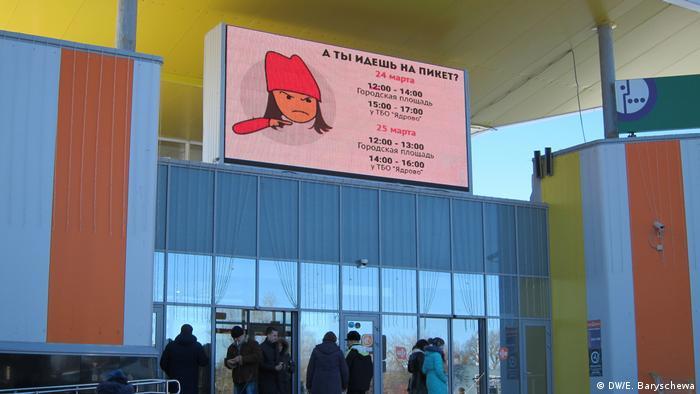 Плакат, призывающий горожан выйти на пикет