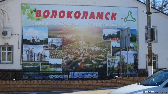 Плакат с надписью: Волоколамск - город, в котором хочется жить