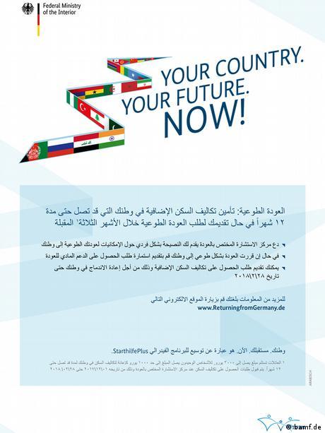 Bamf Starthilfeplus Informationsblatt arabisch