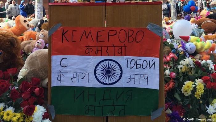 Флаг Индии с соболезнованием
