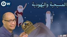 Thumbnail der Sendung Crash Course Arabic Folge 11, erstellt am 29.03.2018