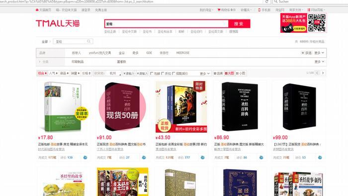 Screenshot Suchergebnisse von chinesischsprachigen Bibeln beim Online-Versandhändler Tmall