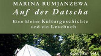 Обложка книги Марины Румянцевой