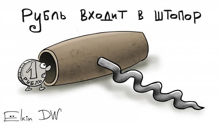Карикатура Сергея Ёлкина Рубль входит в штопор