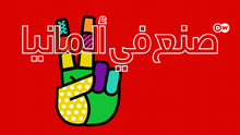 DW Made in Germany Sendungslogo arabisch