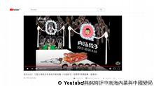 Screenshot Youtube Toutiao Neihan Duanzi