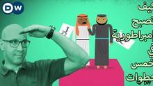 Thumbnail Sendung Crash Course Arabic Folge 13 und