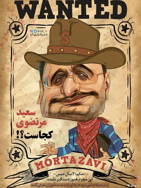 Iran Justiz Plakat (ana.ir)