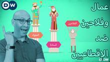 Folge 14 der Sendung Crash Course Arabisc