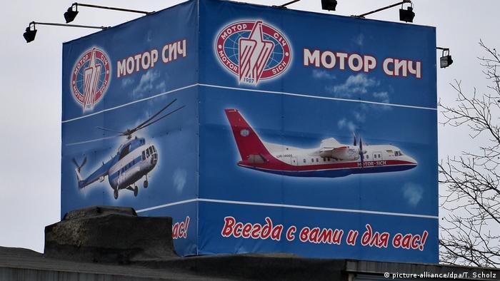 ПАТ Мотор Січ